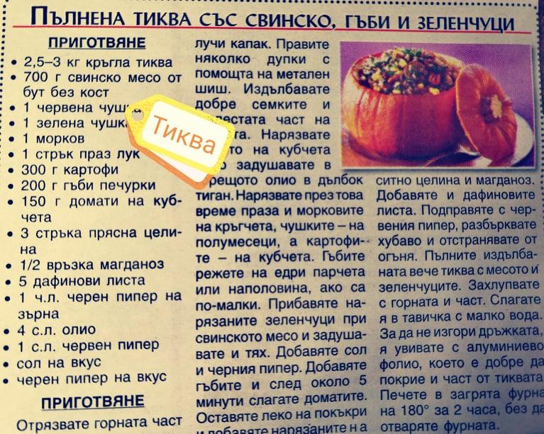 Тиквата - царицата на есента