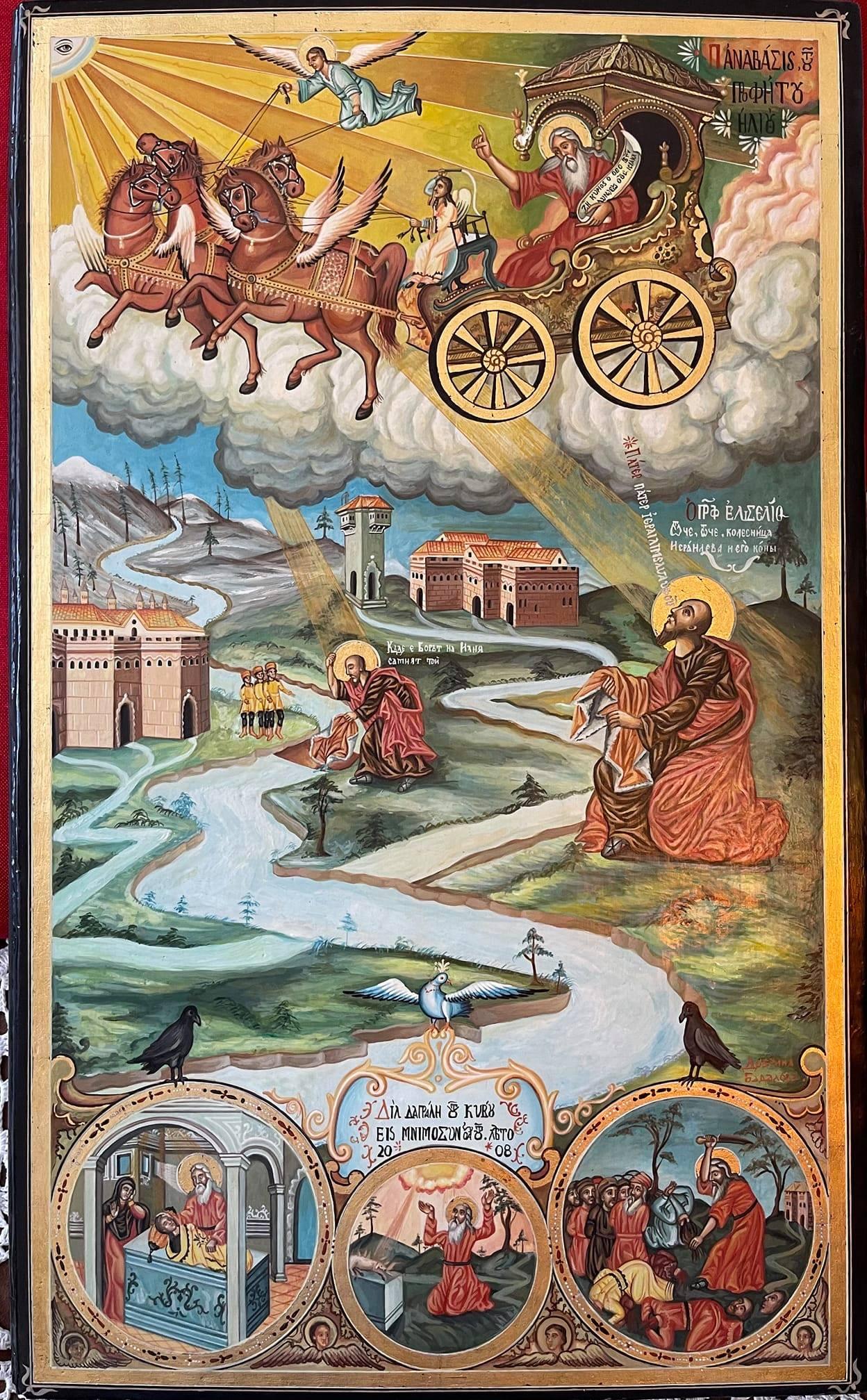 Добрина Бадалова - Свети Илия