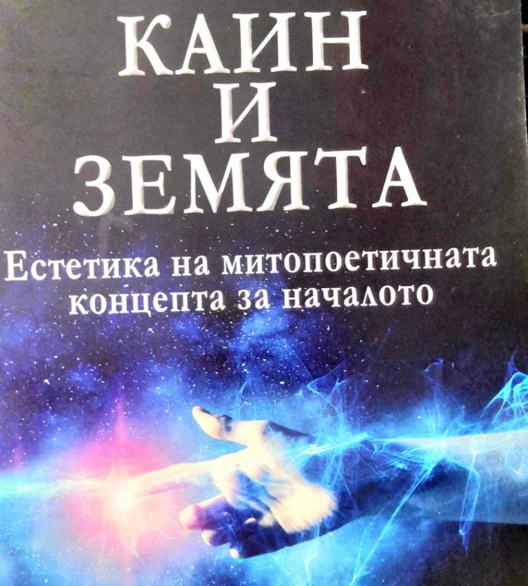 """""""Каин и Земята"""" Христо Богданов"""